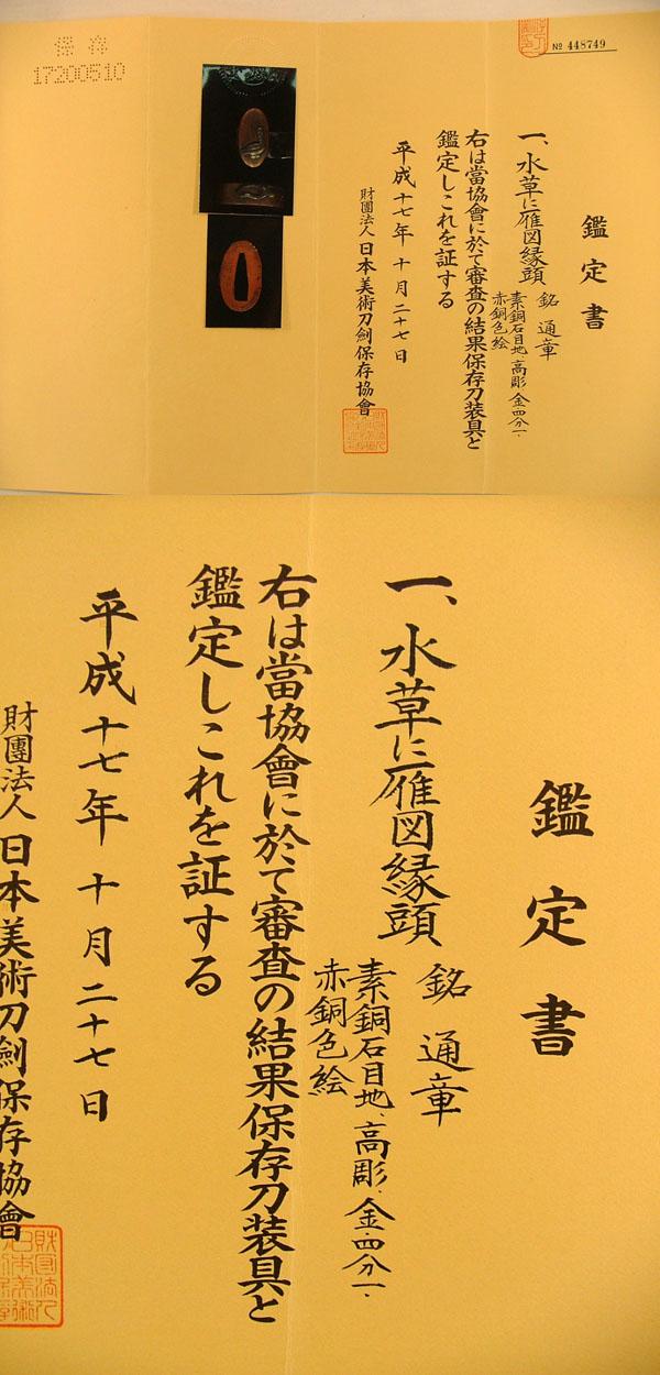 水草に雁図縁頭 通章 Picture of Certificate