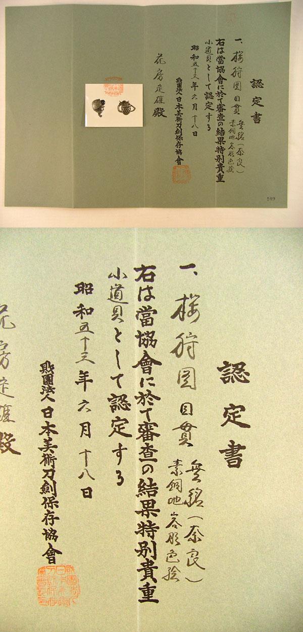桜狩図目貫 無銘(奈良) Picture of Certificate