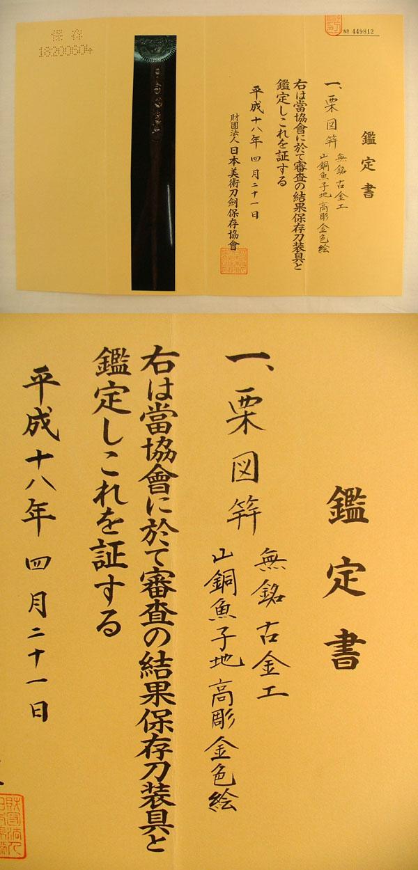 栗図笄 無銘(古金工) Picture of Certificate