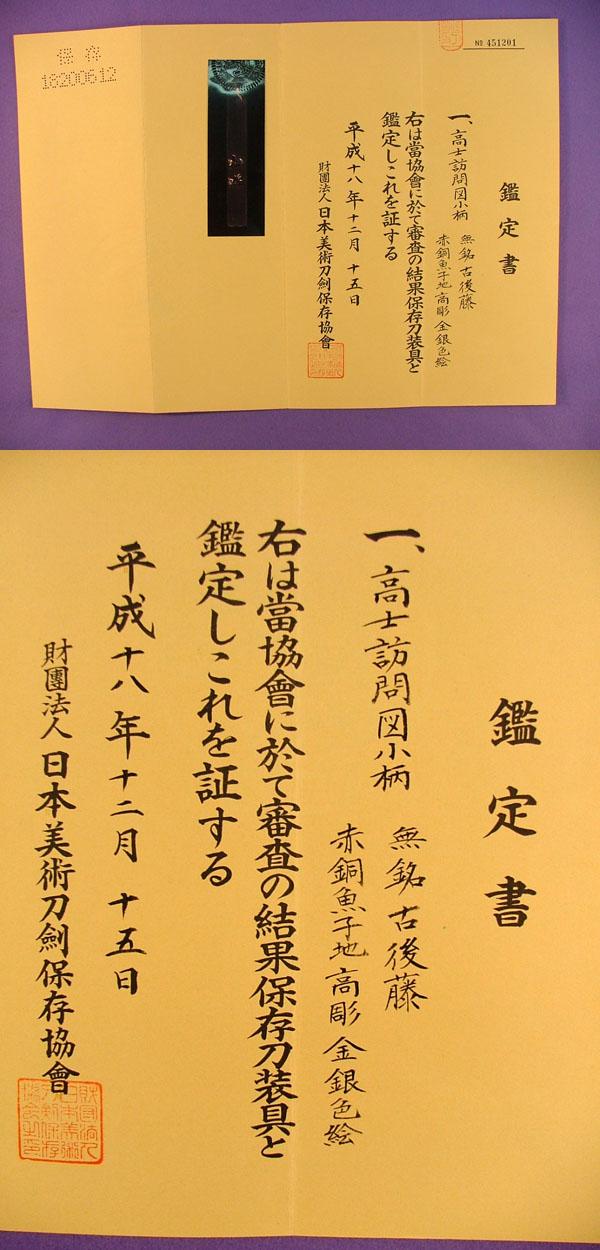 高士訪問図小柄 無銘 古後藤 Picture of Certificate