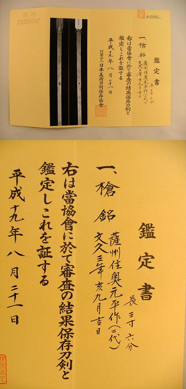 投槍 薩州住奥元平作(2代) Picture of Certificate