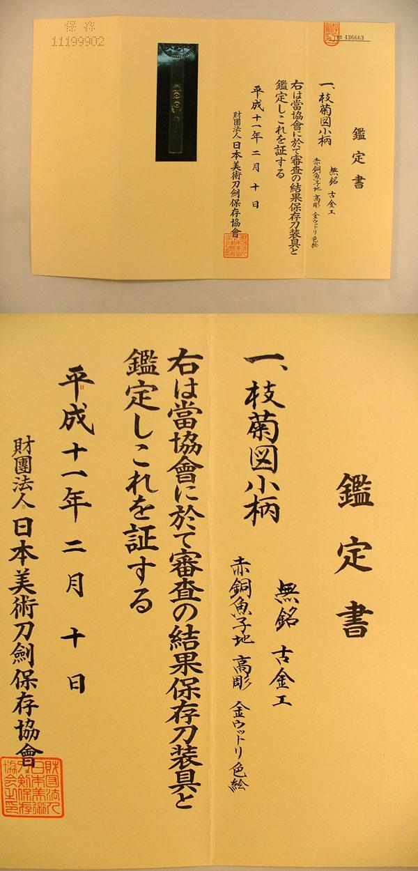 枝菊図小柄 無銘 古金工 Picture of Certificate