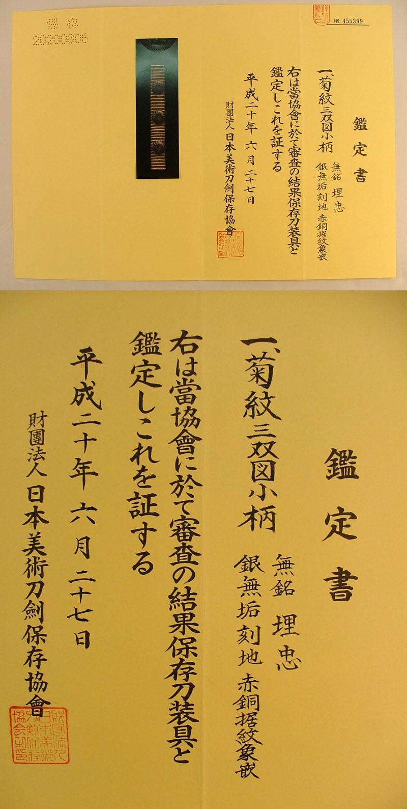 菊紋3双図小柄 無銘 埋忠 Picture of Certificate