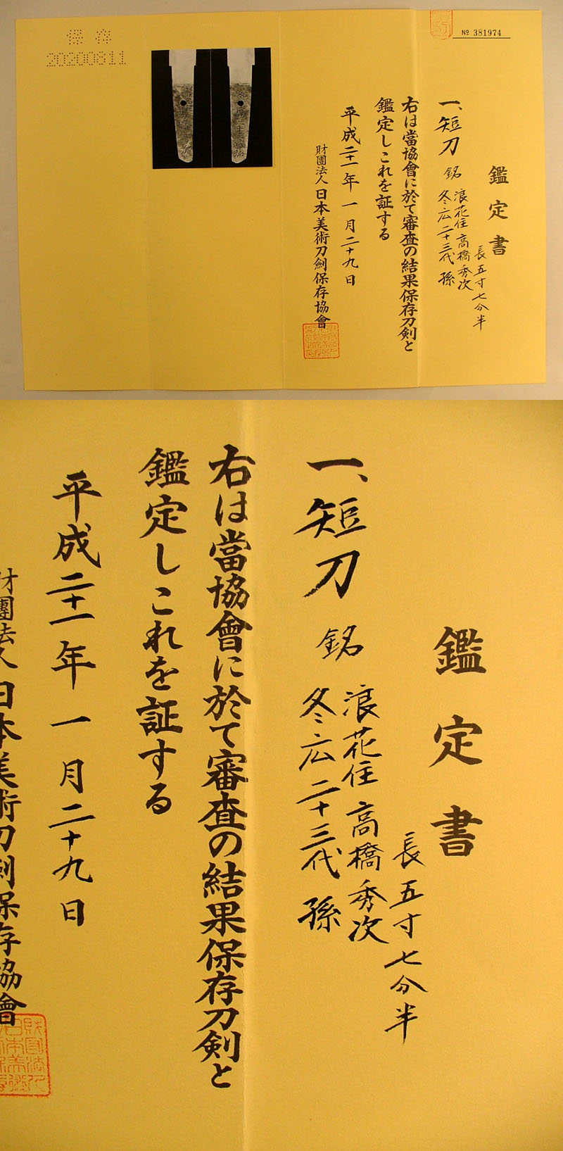 浪花住高橋秀次 Picture of Certificate