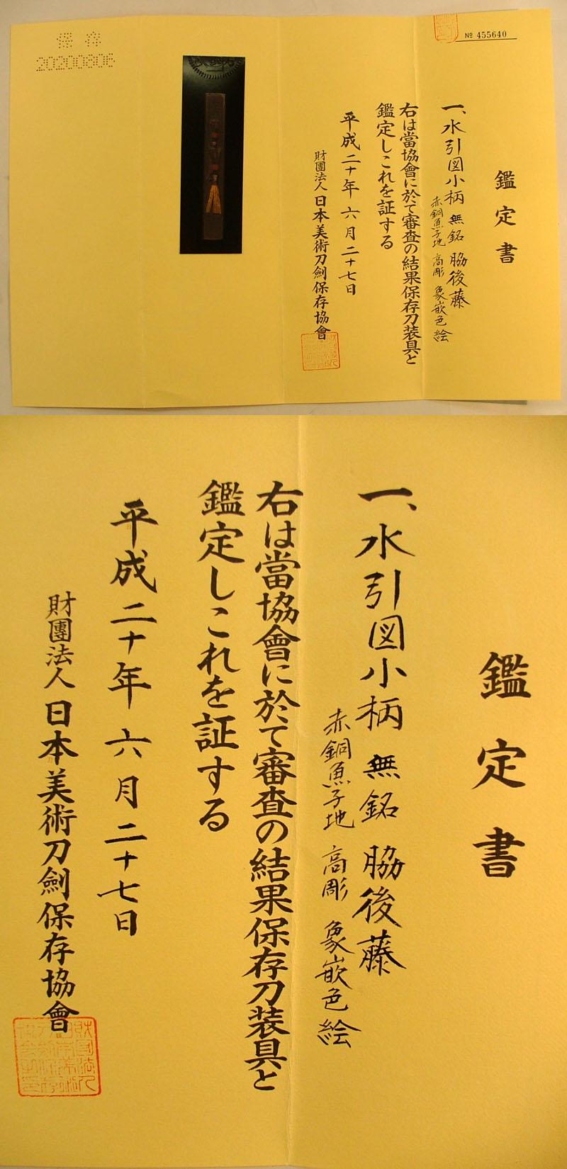 水引図小柄 無銘 脇後藤 Picture of Certificate