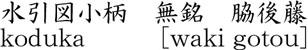 koduka [waki gotou] Name of Japan