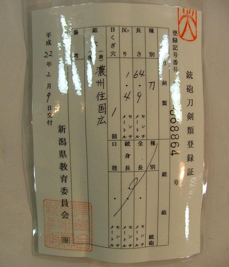 濃州住国広 Picture of Certificate