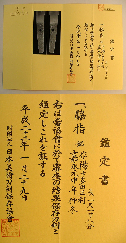 作陽士多田正利 Picture of Certificate