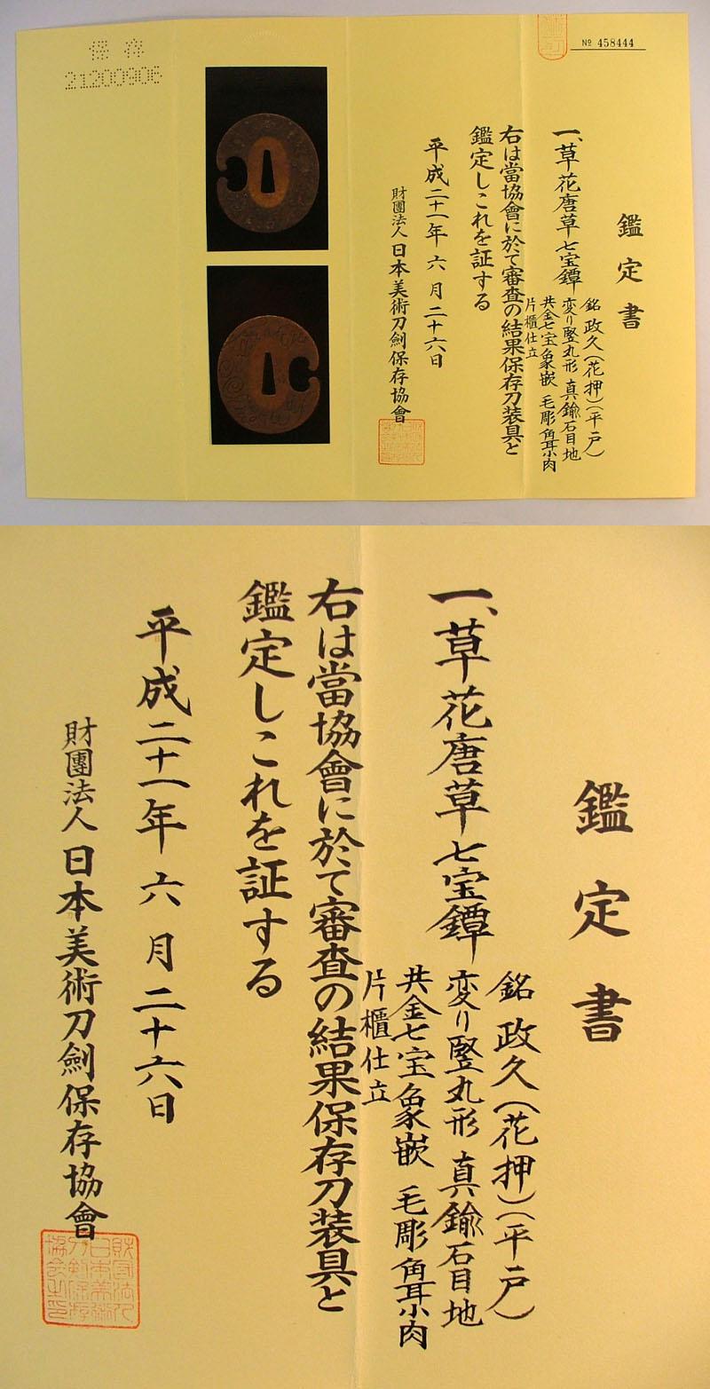 花唐草七宝鍔 政久(花押)(平戸) Picture of Certificate