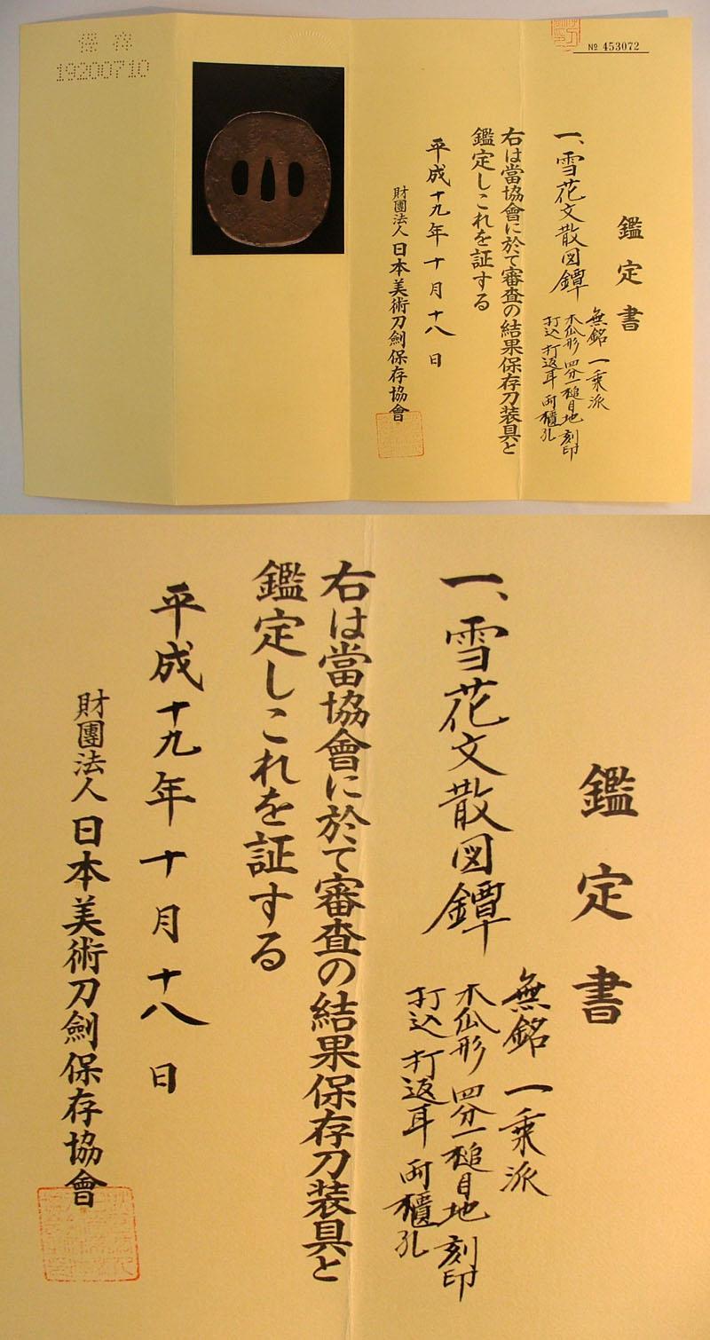 雪花文散図鍔 無銘 1乗派 Picture of Certificate