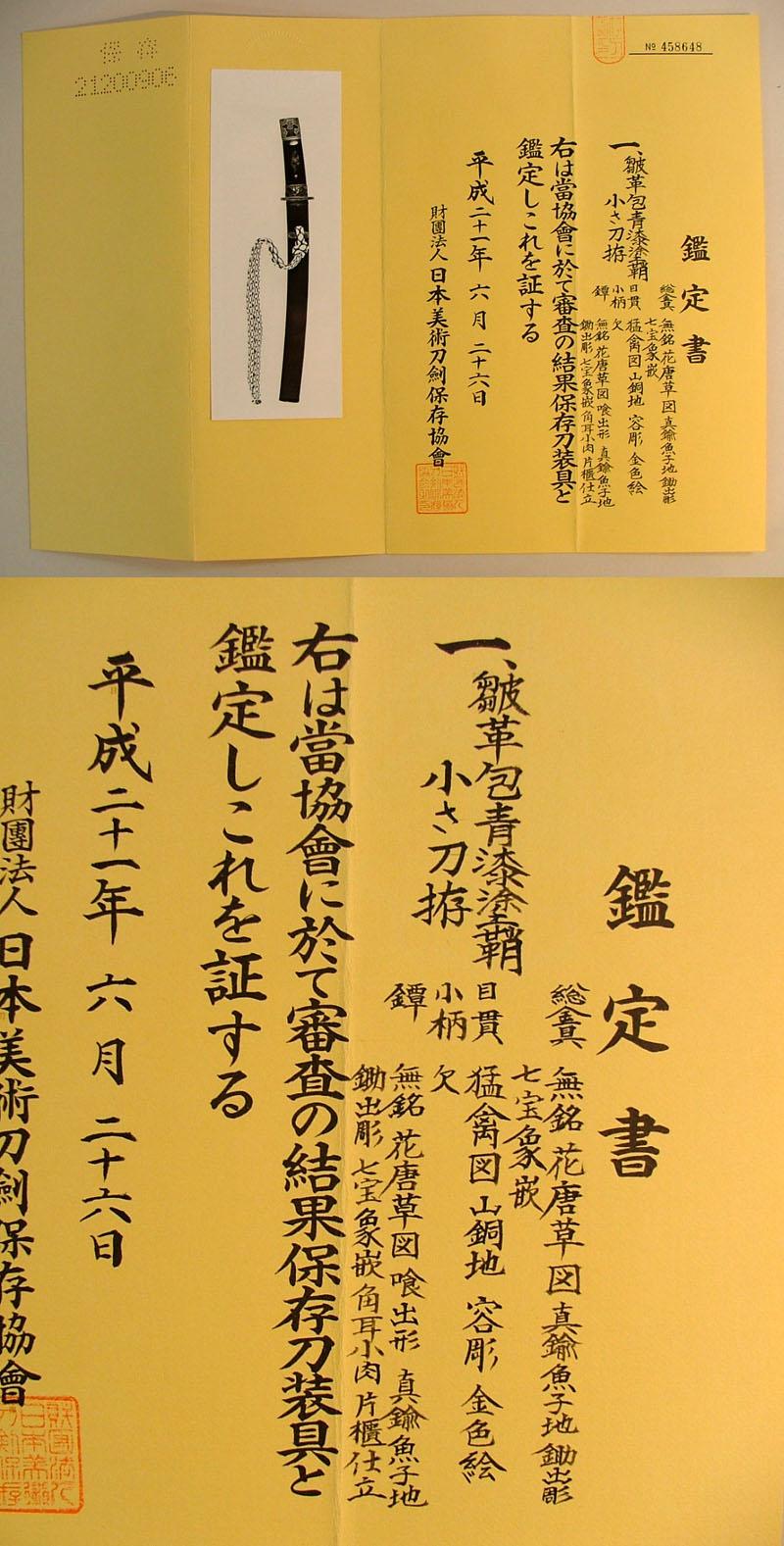 皺革包青漆塗鞘小さ刀拵 Picture of Certificate