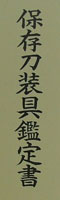 koshirae (dai shou set:long and short set) Picture of certificate