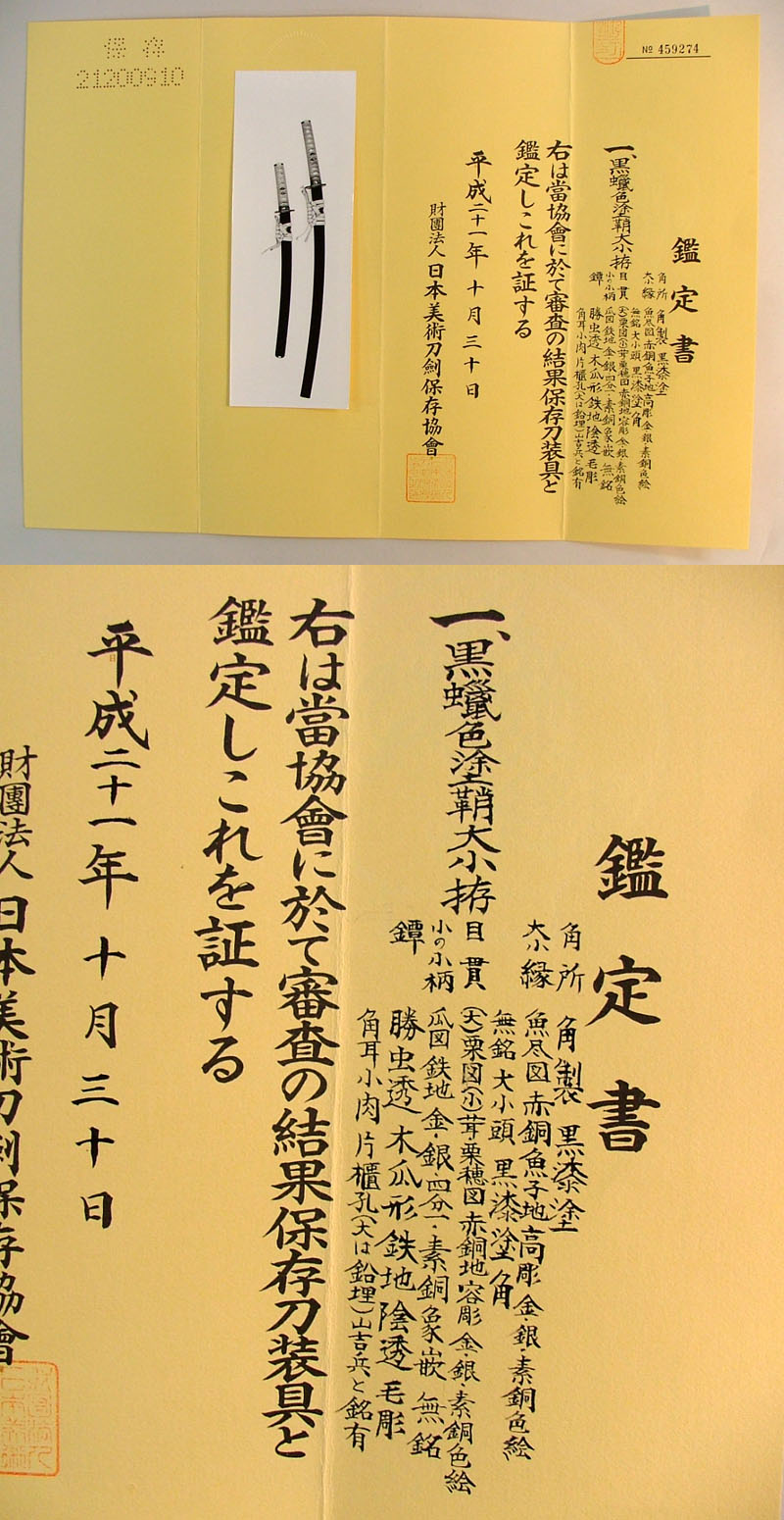 黒塗鞘大小拵 Picture of Certificate