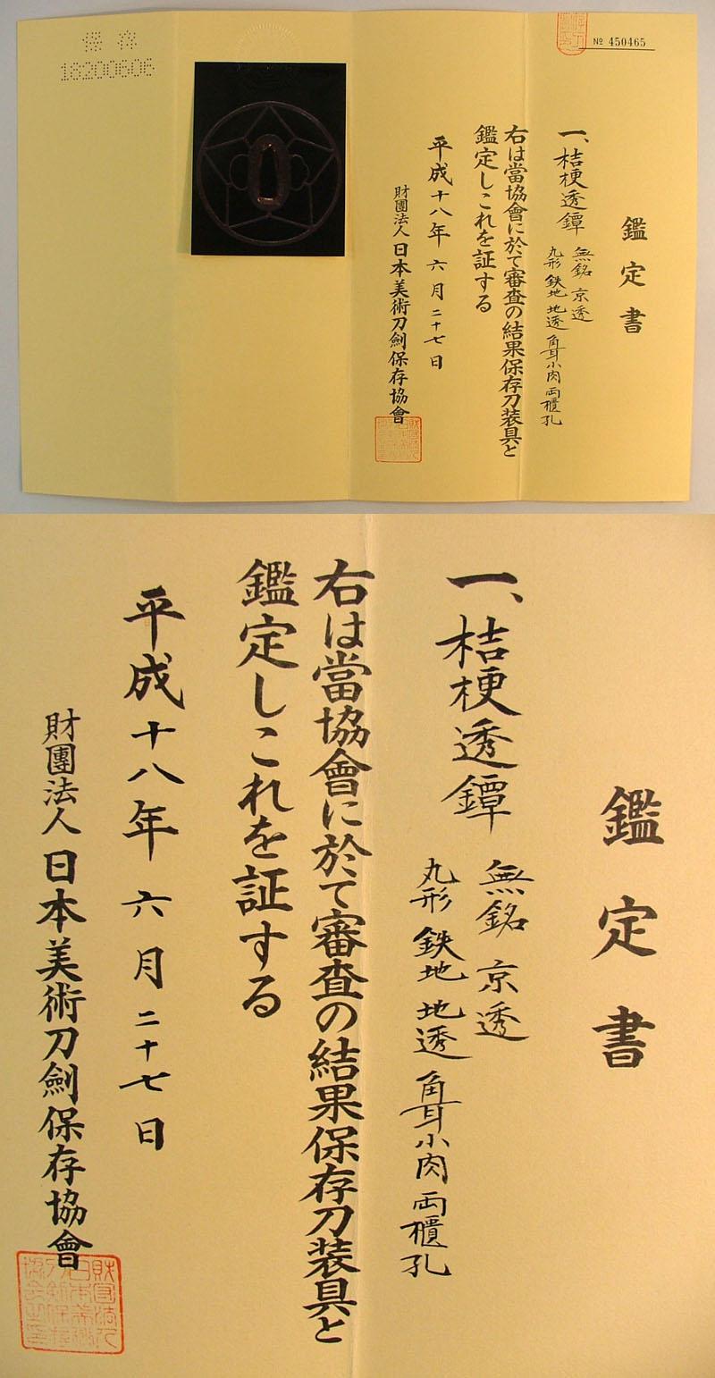 桔梗透鍔 無銘 京透 Picture of Certificate