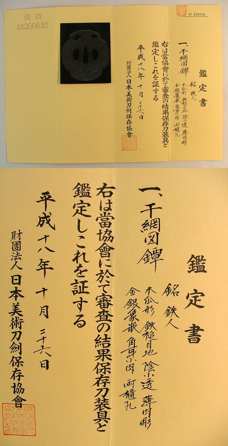 干綱図鐔 鉄人 Picture of Certificate