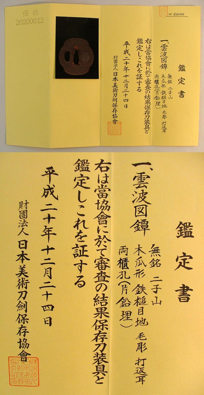 雲波図鐔 無銘 2子山 Picture of Certificate