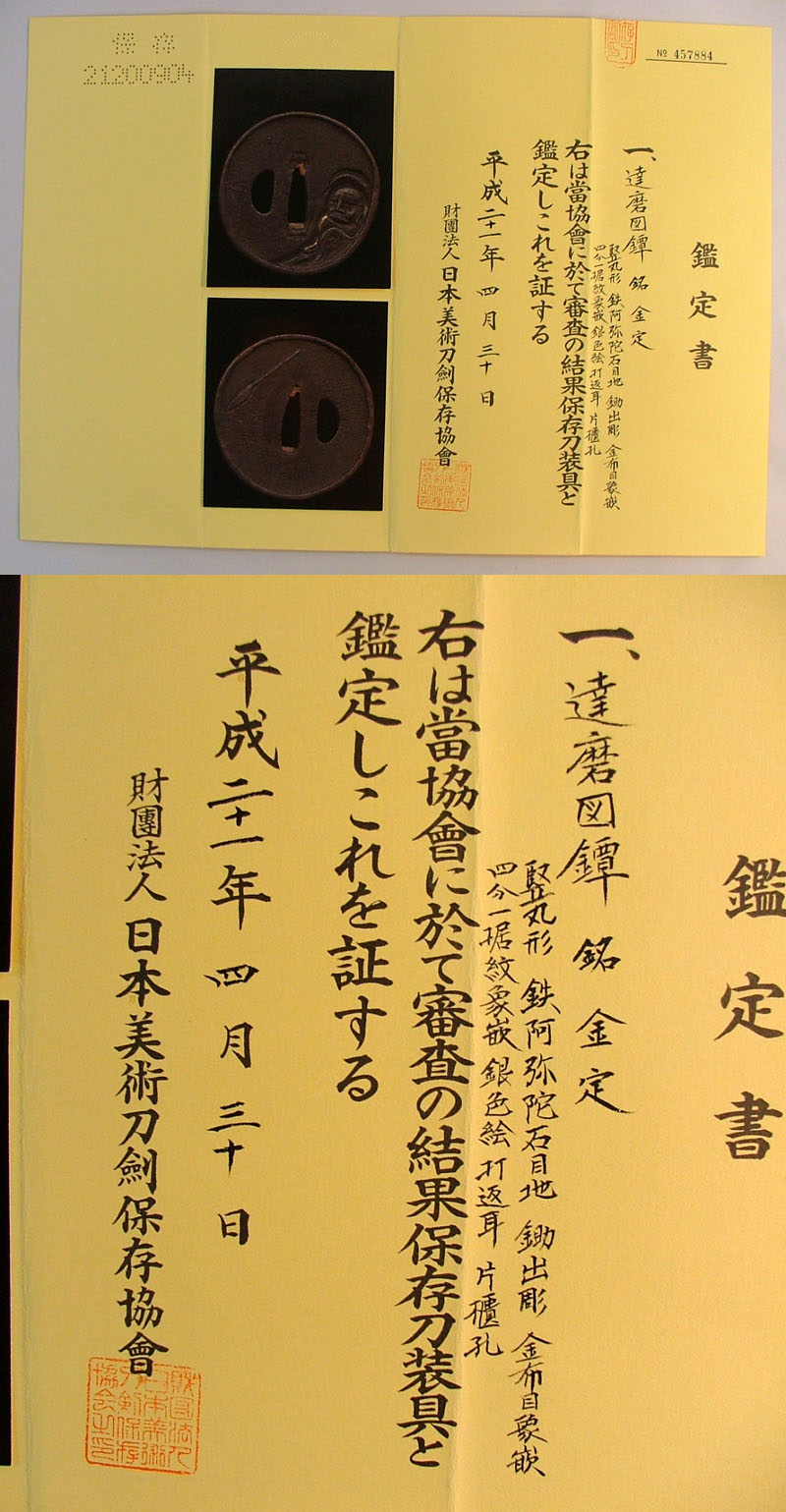 達磨図鐔 金定 Picture of Certificate