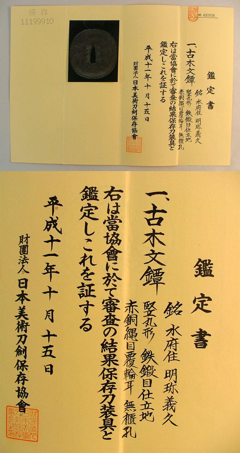古木文鐔 水府住 明珎義久 Picture of Certificate