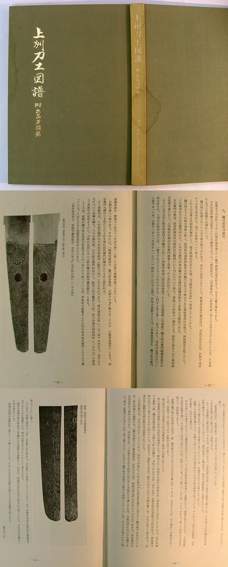 小刀 菊紋 若狭守藤原政吉 Picture of Certificate
