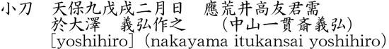 kogatana [yoshihiro](nakayama itukansai yoshihiro) Name of Japan