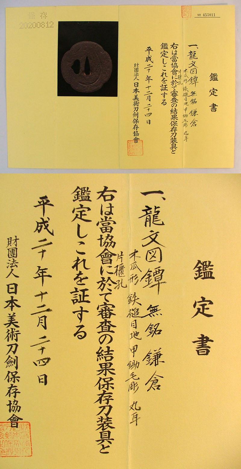 龍紋図鍔 無銘 鎌倉 Picture of Certificate