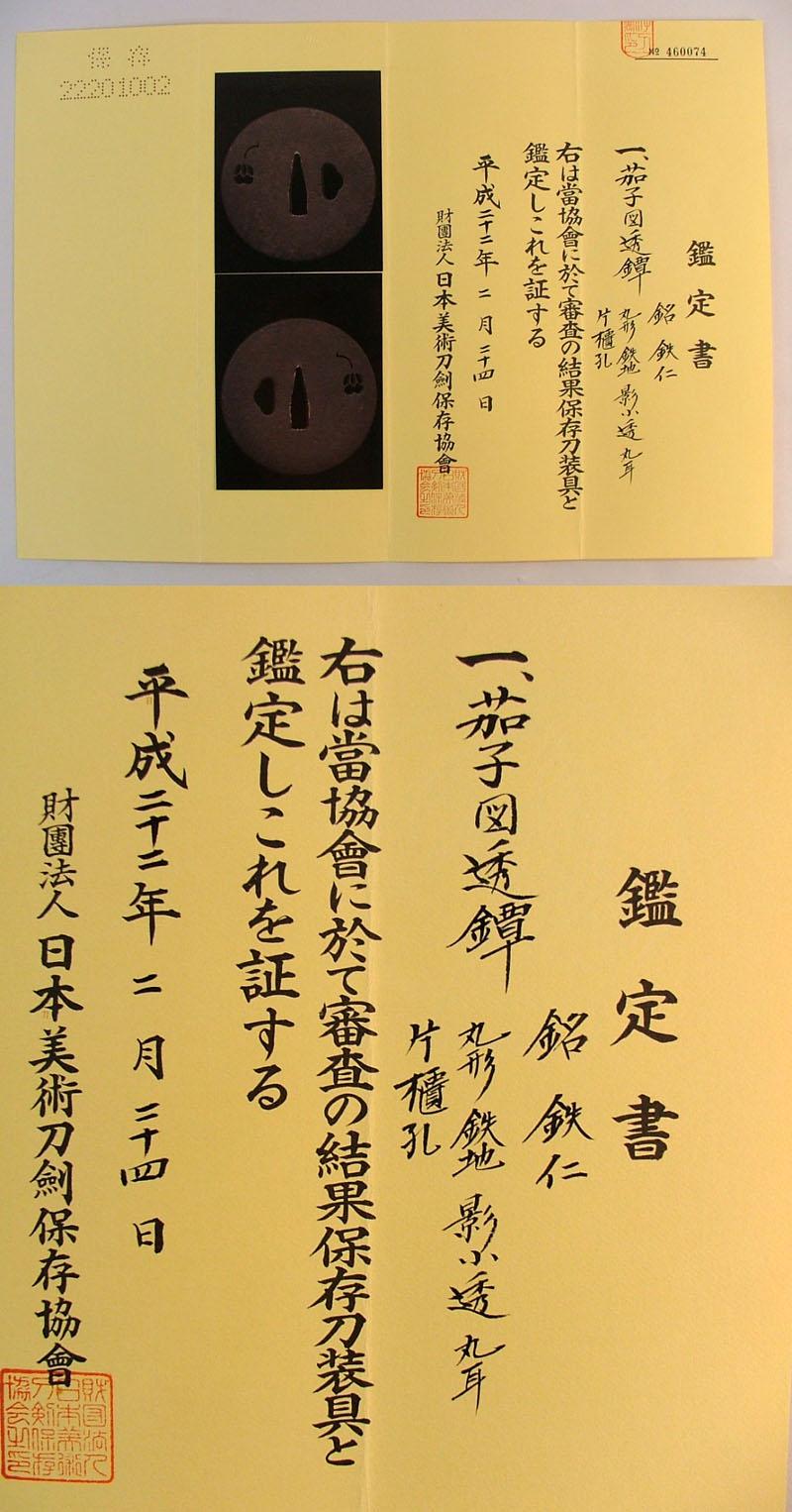 茄子図透鍔 鉄仁 Picture of Certificate
