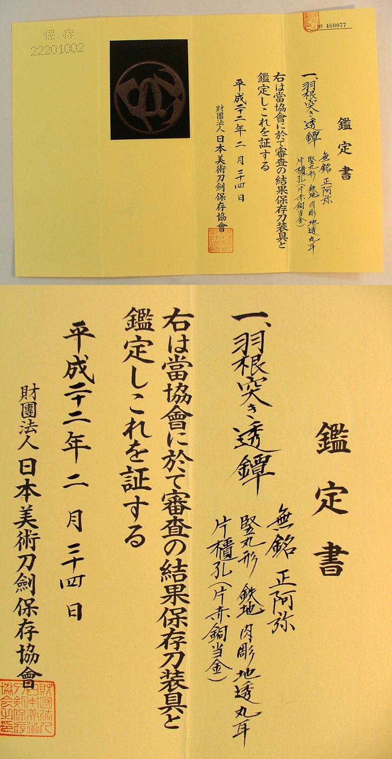 羽根突き透鍔 無銘 正阿弥 Picture of Certificate