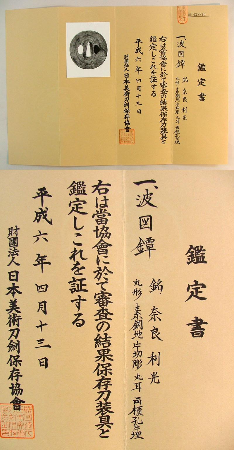 波図鍔 Nara 利光 Picture of Certificate