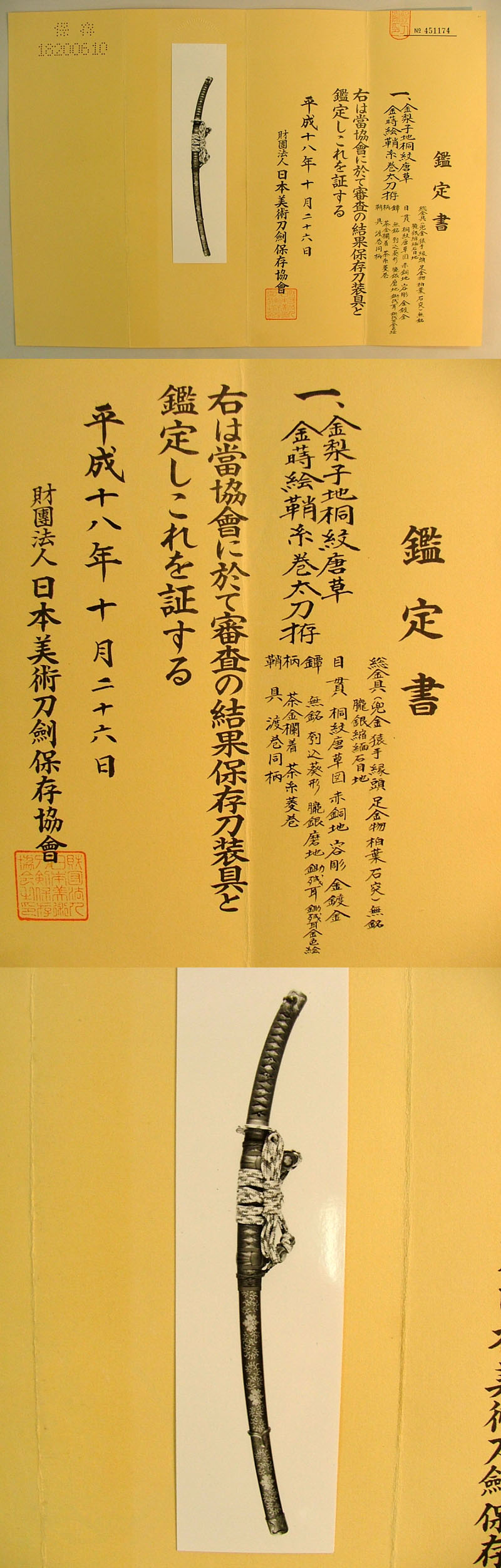 金梨子地桐紋唐草金蒔絵鞘糸巻太刀拵 Picture of Certificate