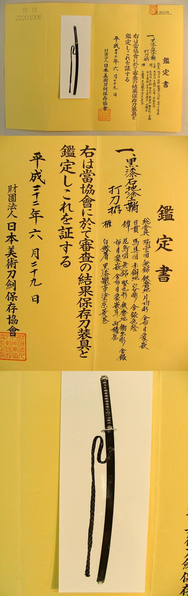 黒漆石地塗鞘打刀拵 Picture of Certificate