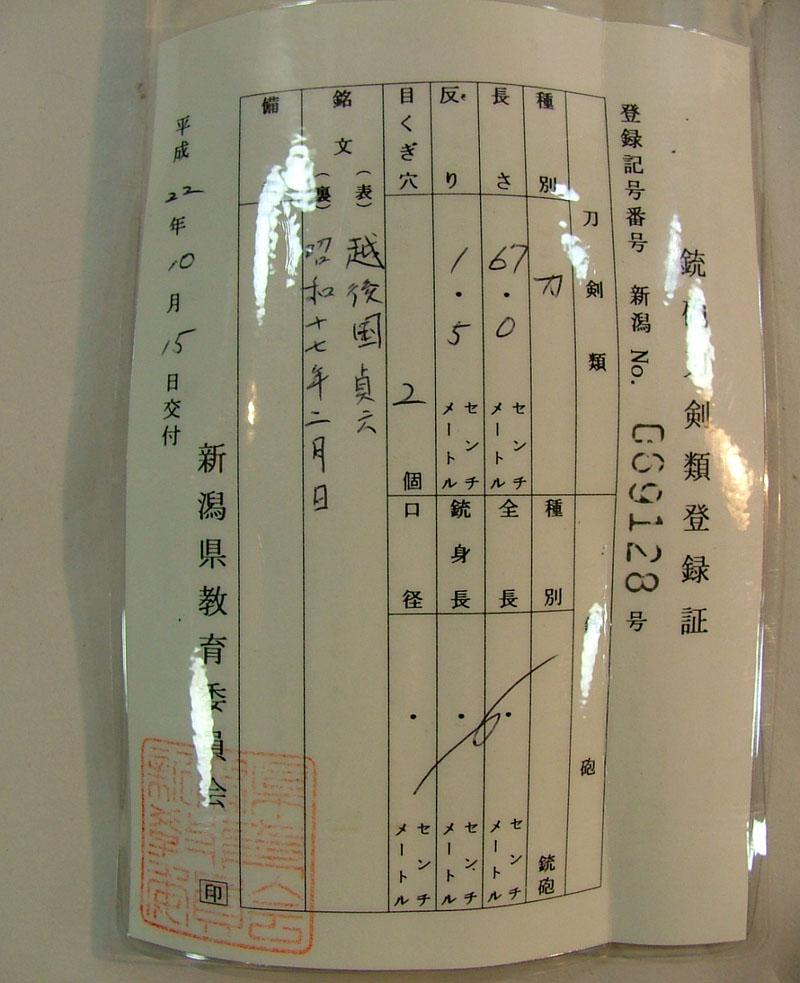 越後国貞6 Picture of Certificate