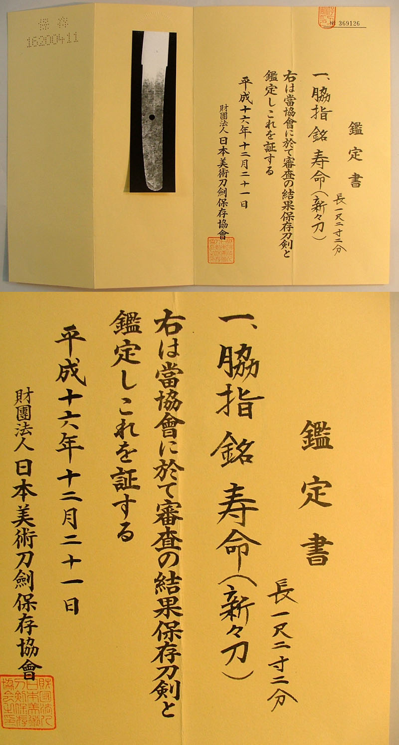 寿命 Picture of Certificate