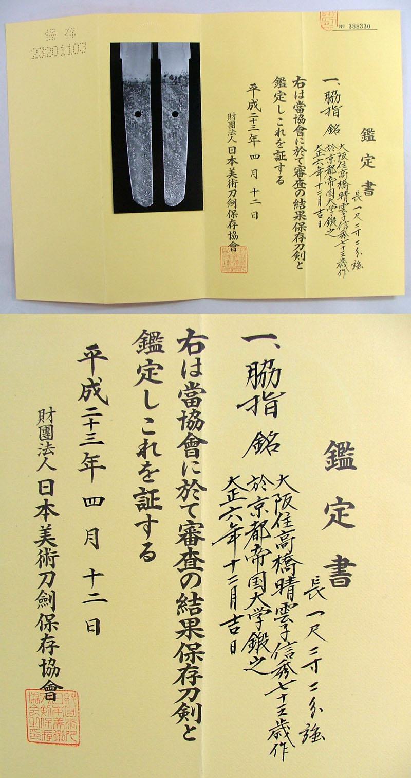 大阪住高橋晴雲子信秀七十三歳作  Picture of Certificate