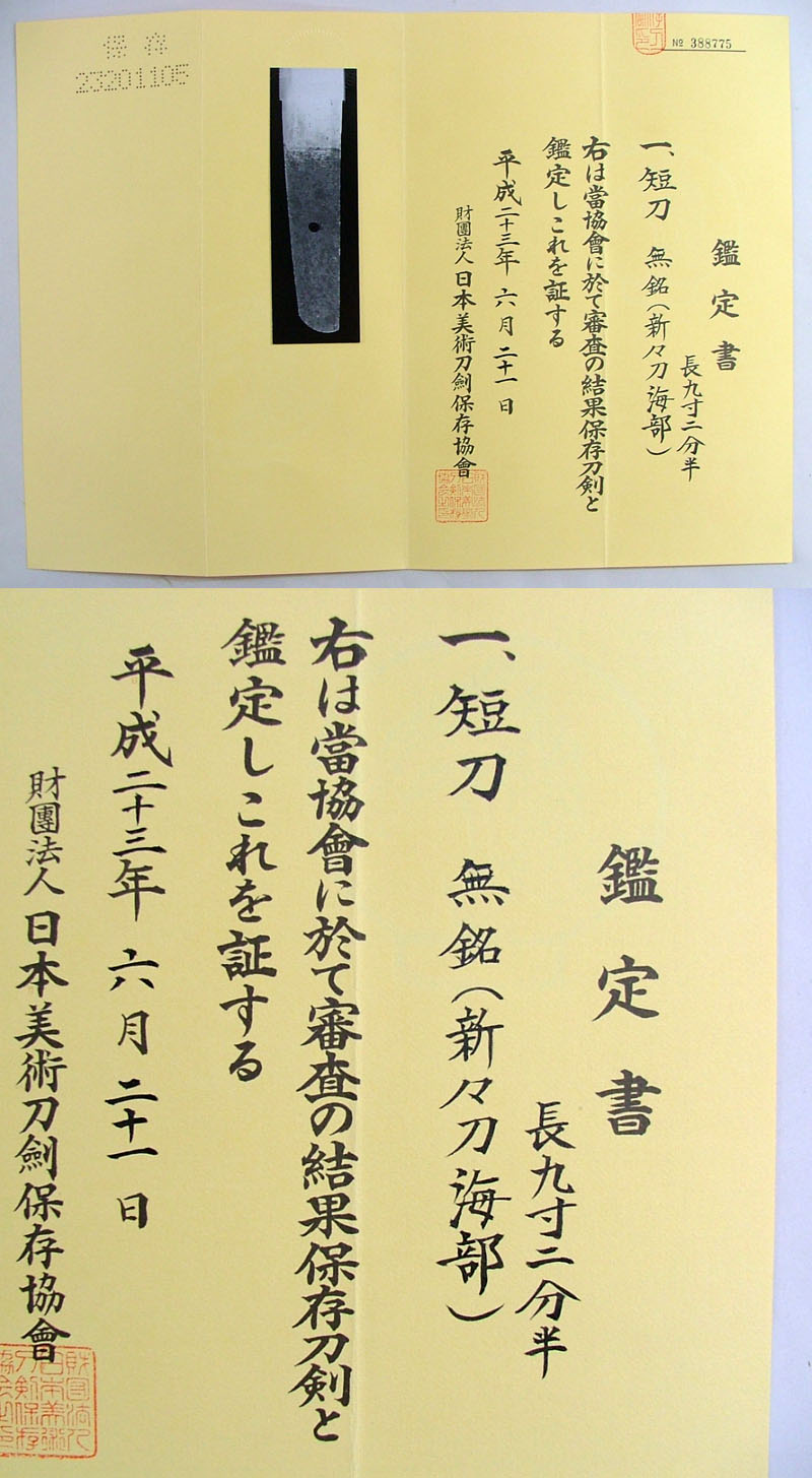 無銘(新々刀海部) Picture of Certificate