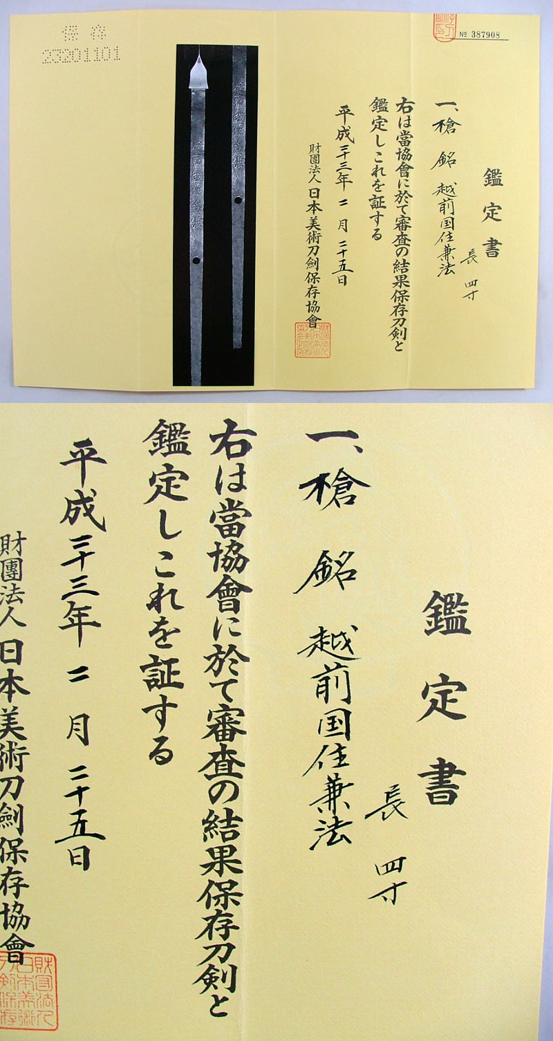 槍 越前国住兼法 Picture of Certificate
