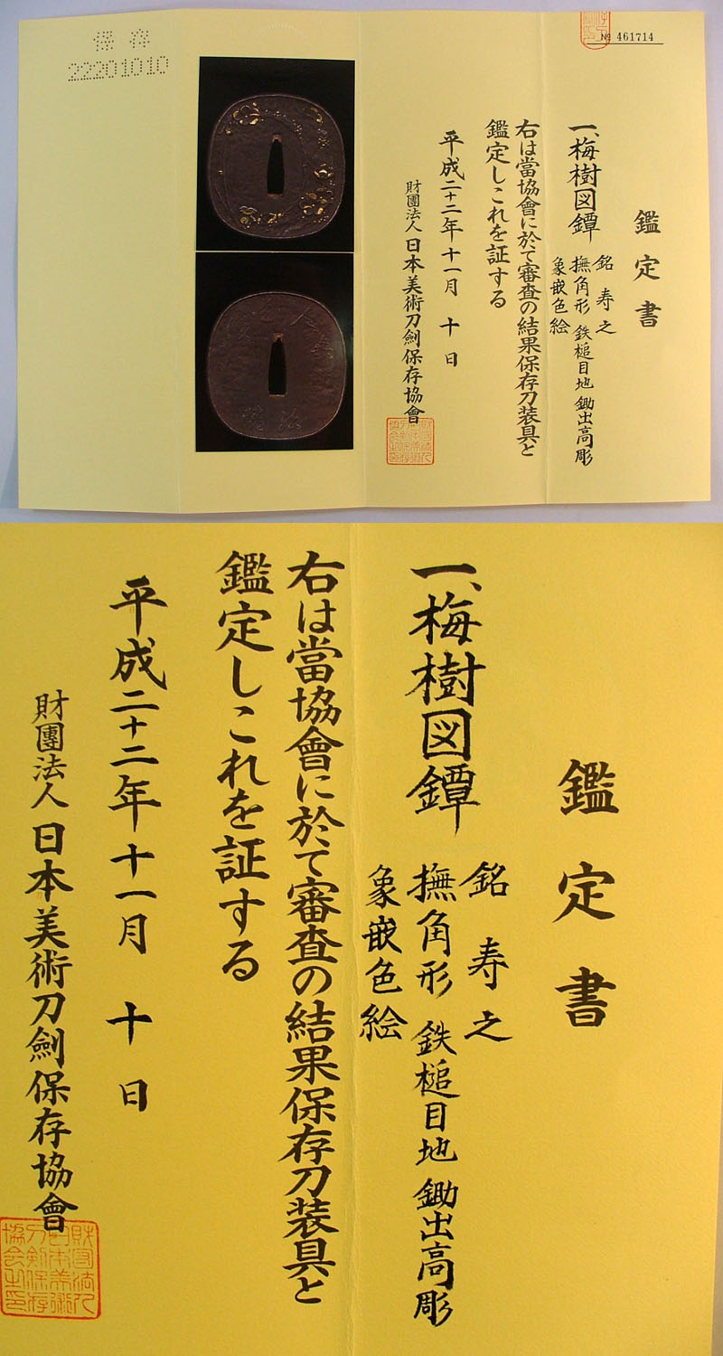 梅樹図鐔 寿之 Picture of Certificate