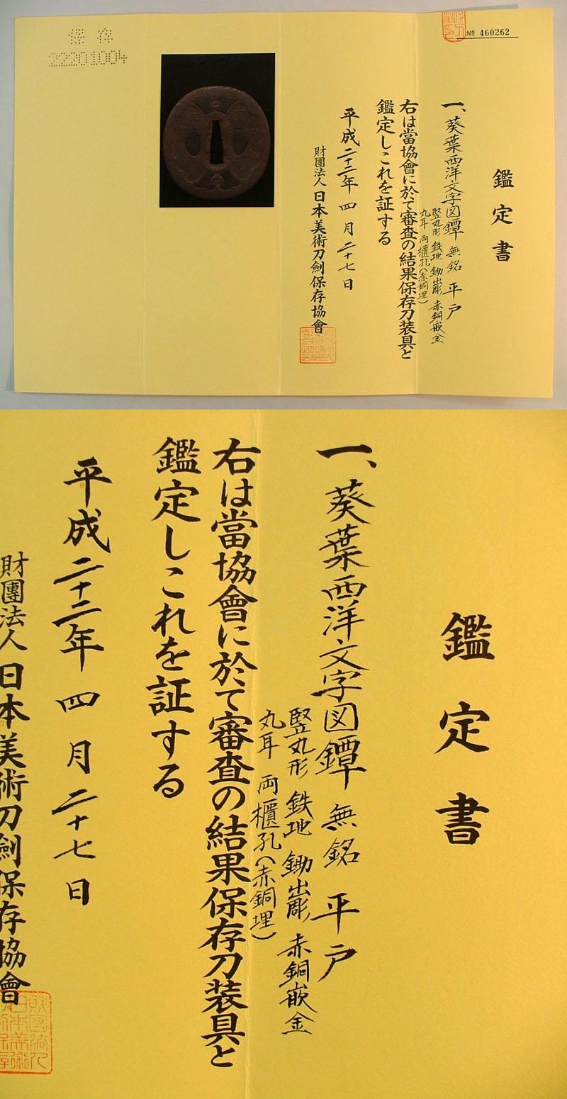 葵葉西洋文字図鐔 無銘 平戸 Picture of Certificate