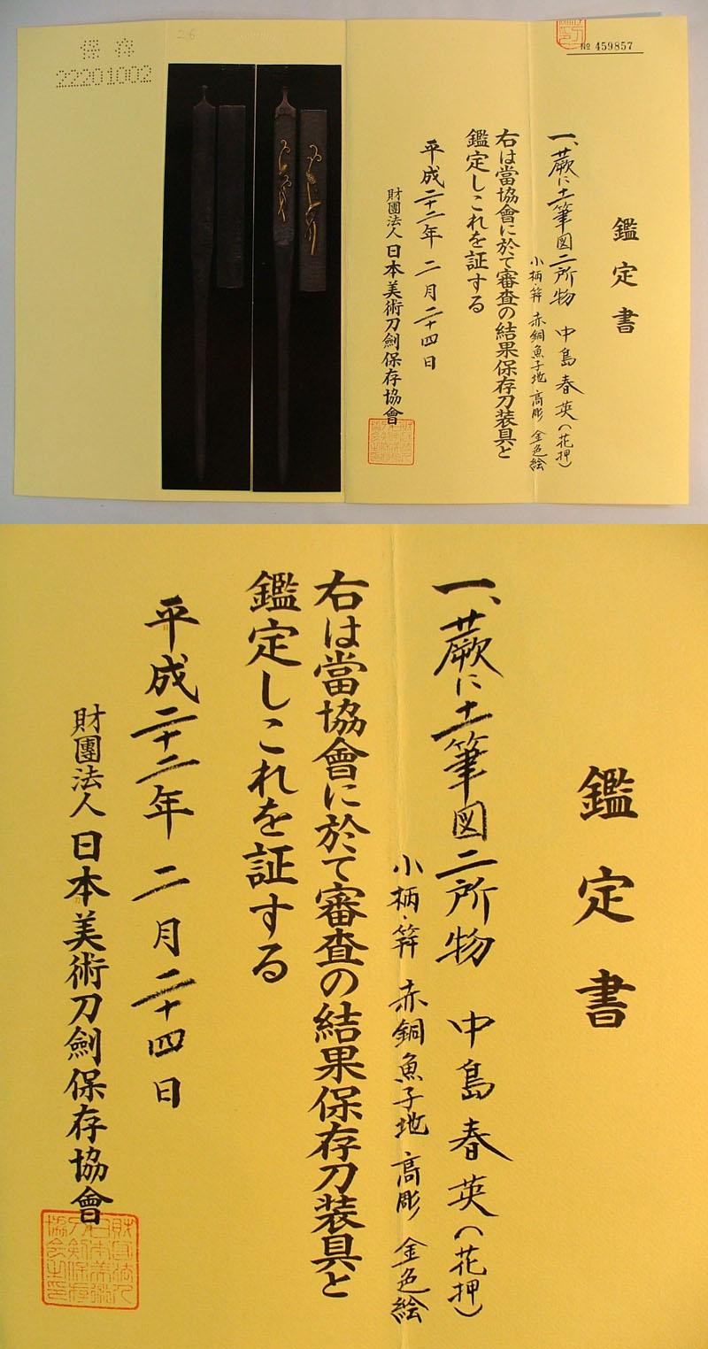 蕨に土筆図ニ所物 中島春英(花押) Picture of Certificate