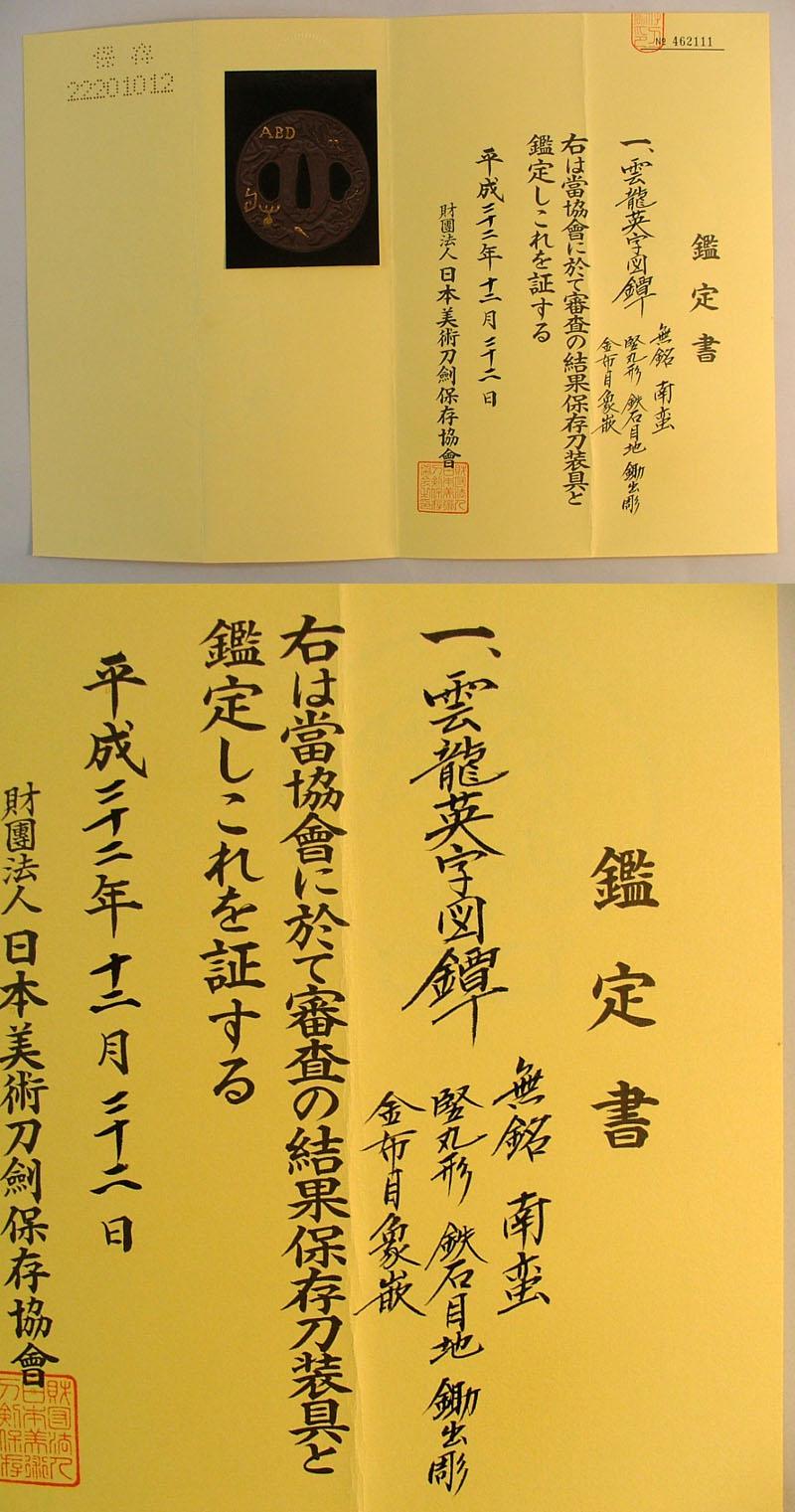 雲龍英字図鐔 無銘 南蛮 Picture of Certificate