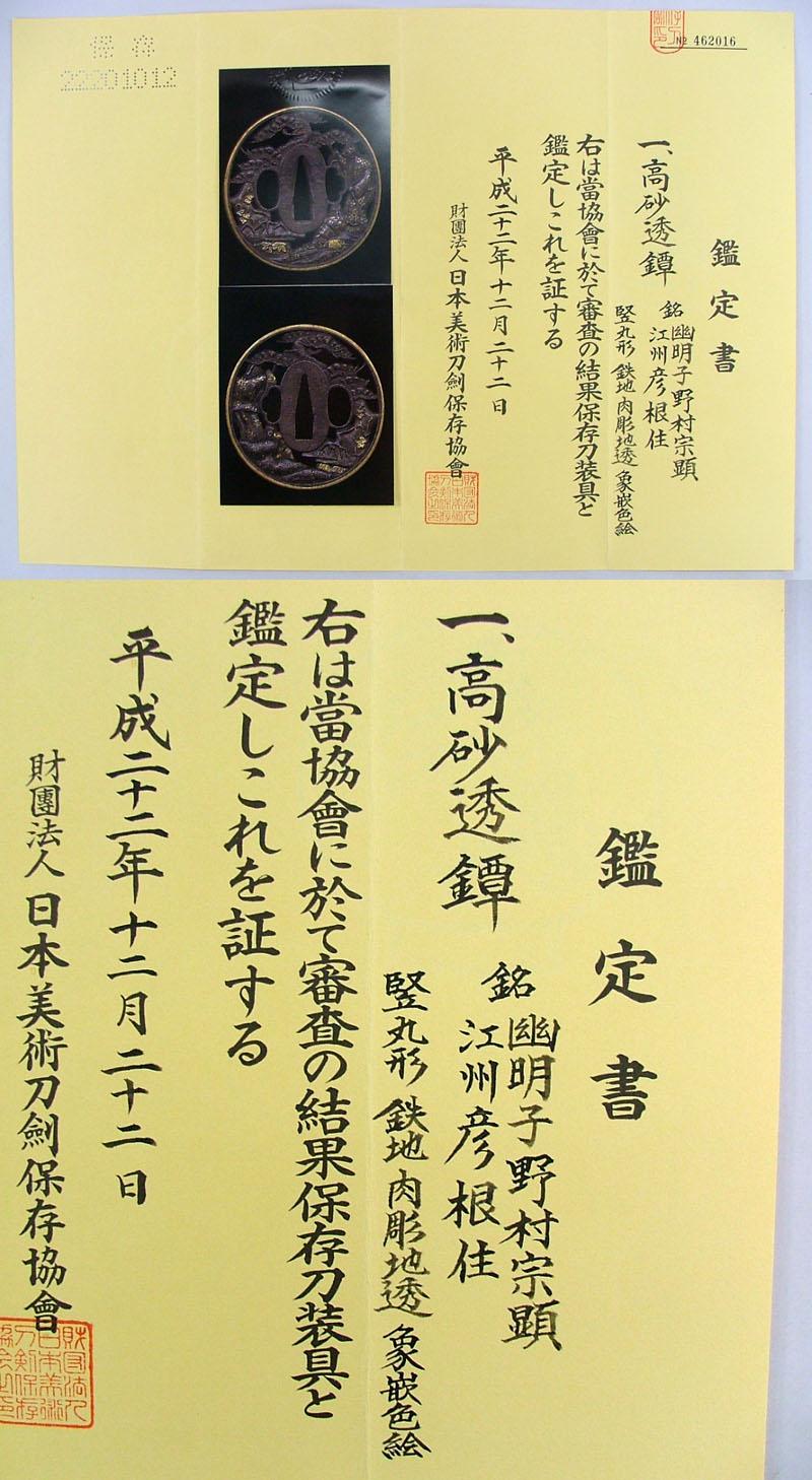 高砂透鐔 幽明子野村宗顕 Picture of Certificate