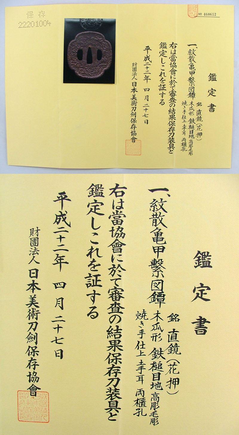 紋散亀甲繋図鐔 直鏡 Picture of Certificate