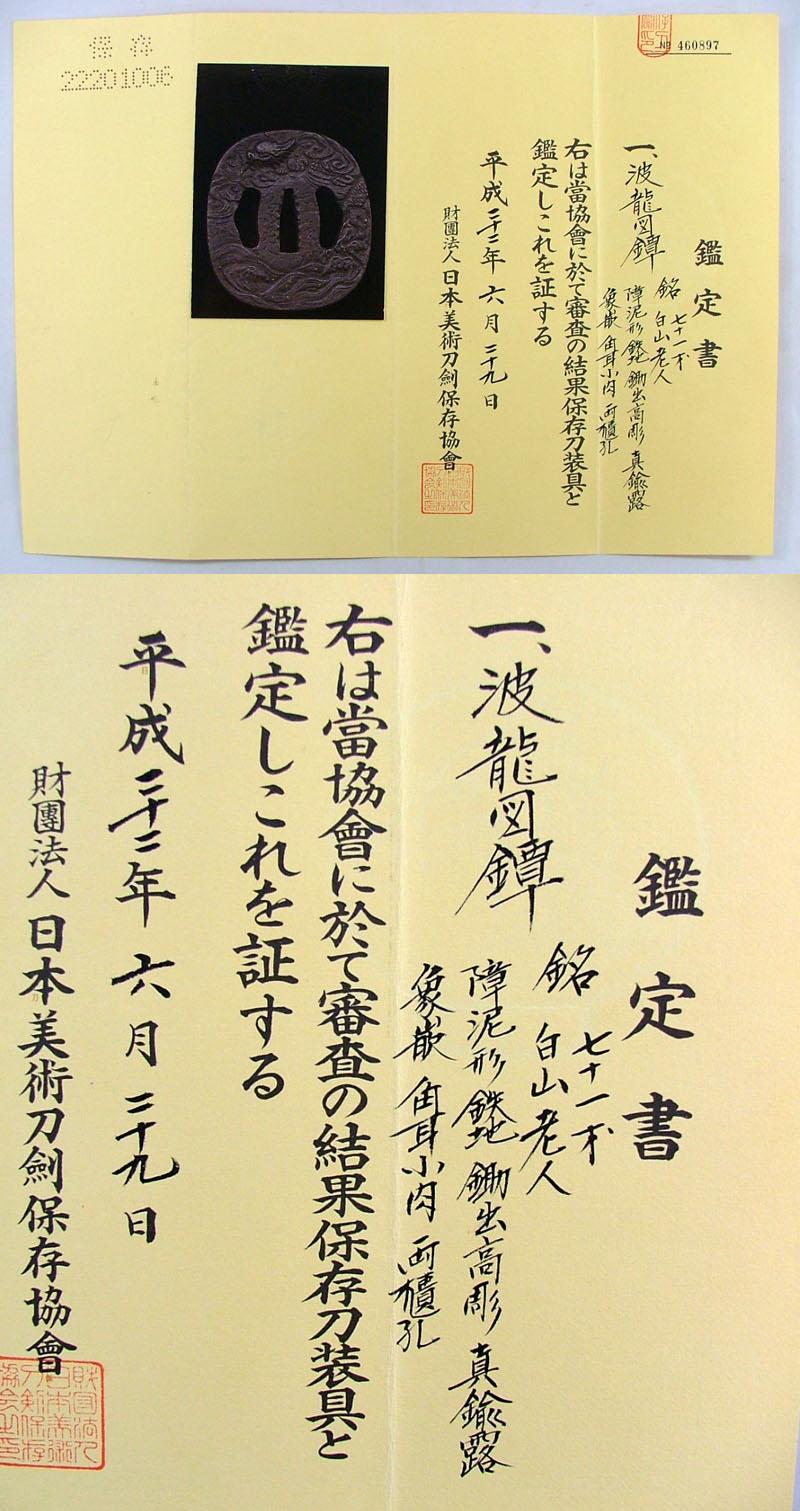 波龍図鐔 71才 白山老人 (白山子光長 豊川光長) Picture of Certificate