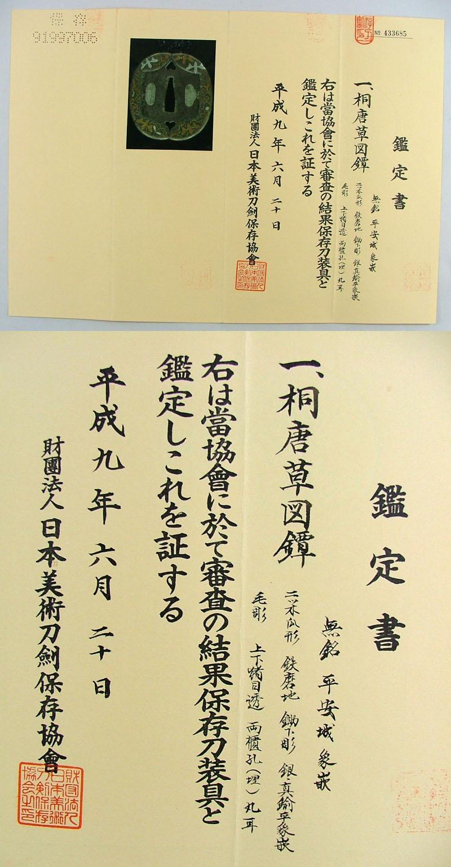 桐唐草図鐔 無銘 平安城 象嵌 Picture of Certificate
