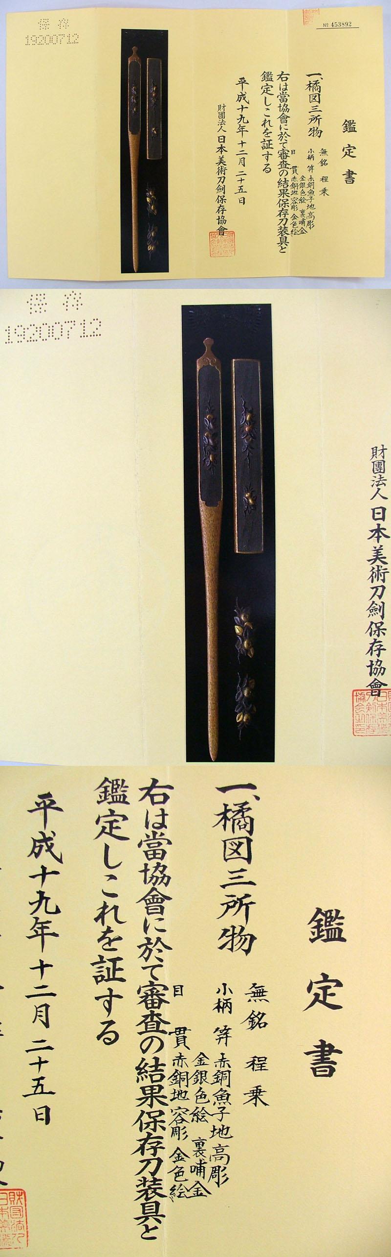 橘図3所物 無銘 程乗 (後藤程乗) (9代) Picture of Certificate