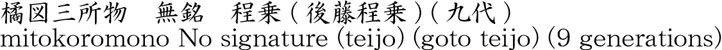 mitokoromono No signature (teijo) (goto teijo) (9 generations) Name of Japan