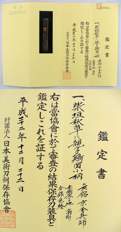 柴垣秋草に親子鶏図小柄 無銘 京金具師 Picture of Certificate