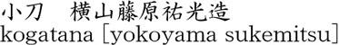 kogatana [yokoyama sukemitsu] Name of Japan