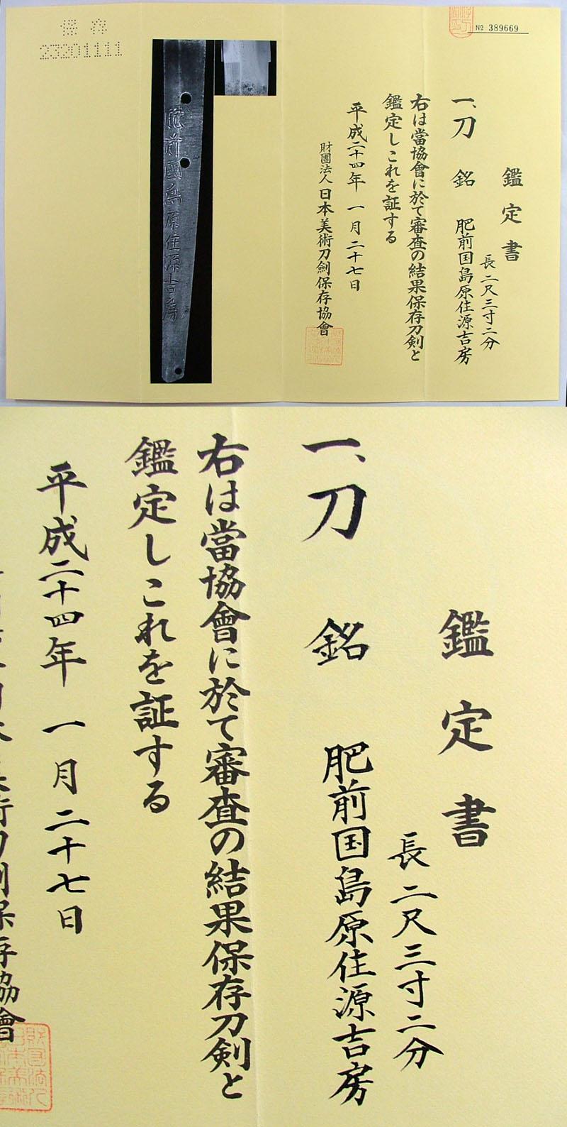 肥前国島原住源吉房 (2代) Picture of Certificate