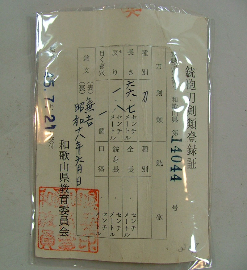 兼吉 Picture of Certificate