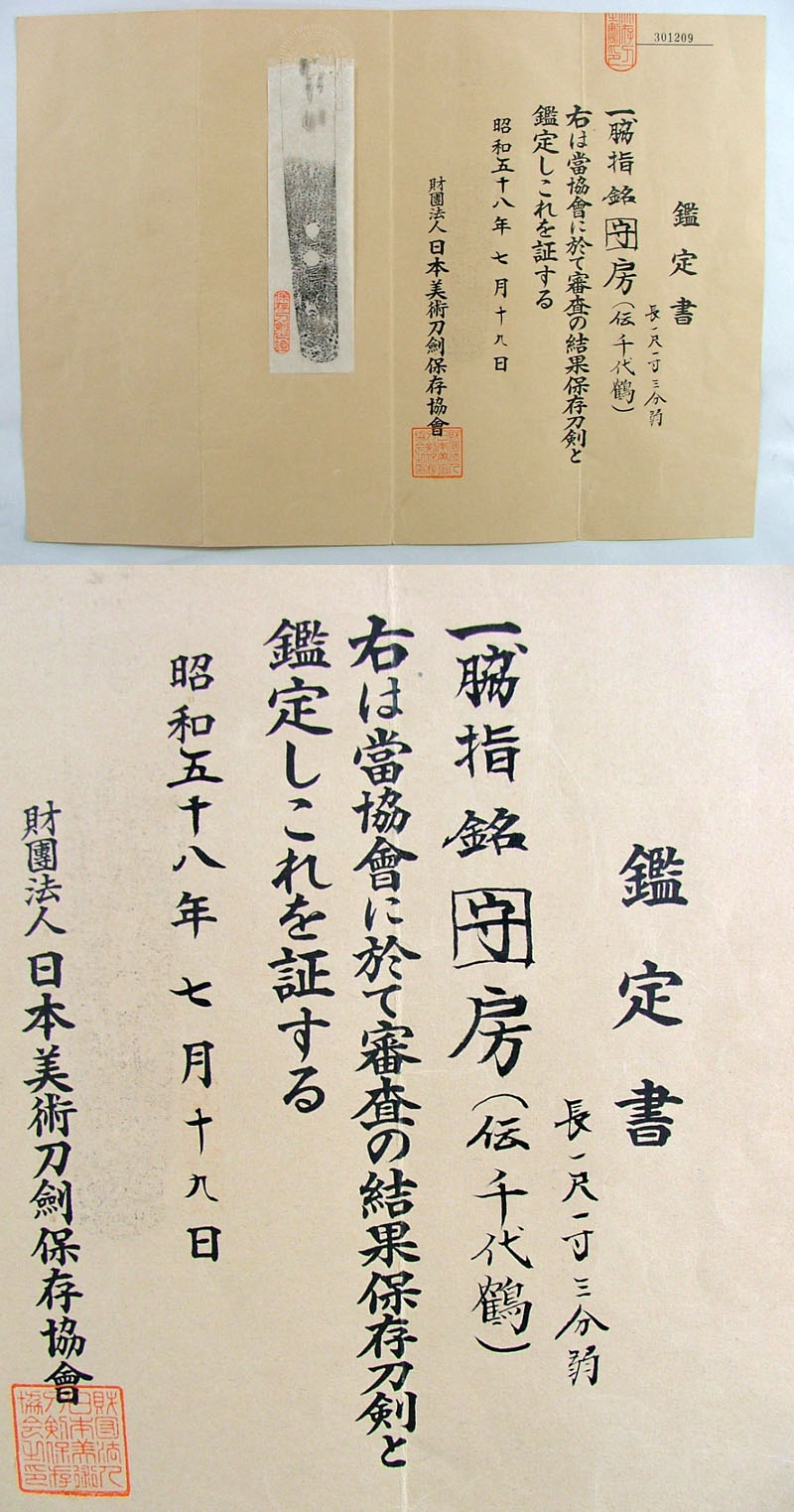守房(伝 千代鶴) Picture of Certificate